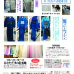 kitekite着物ツアー第2弾(東京キモノショーと銀座で懐石ランチ)