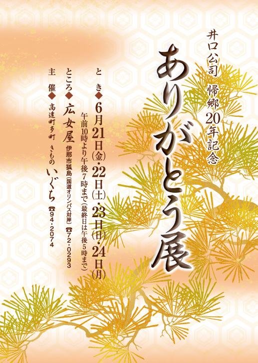 店主帰郷20周年記念「ありがとう」展 とき:6/21(金)~24(月)ところ:広女屋(伊那市狐島/AFAS向い)