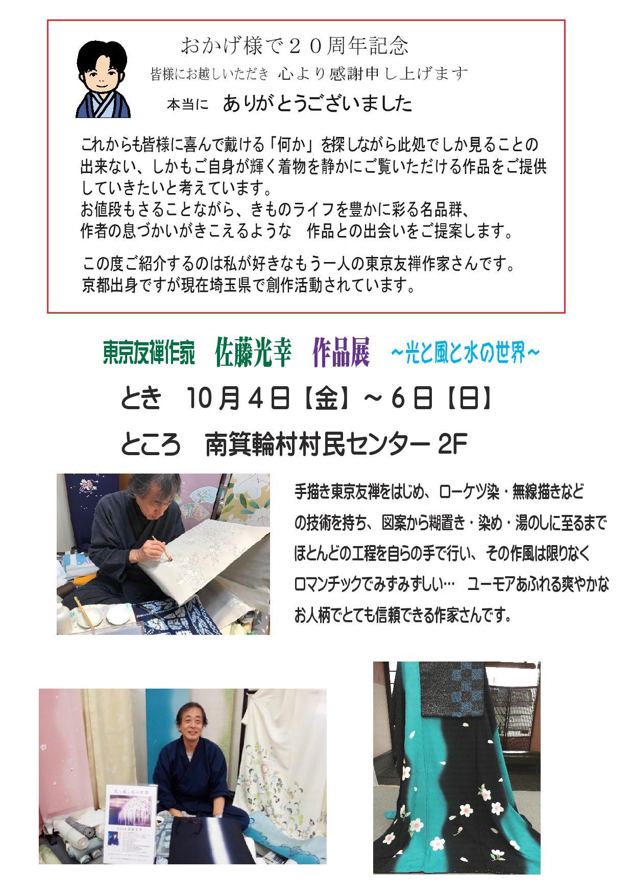 東京友禅「佐藤光幸作品展」10/4(金)~6(日) 南箕輪村民センター2F