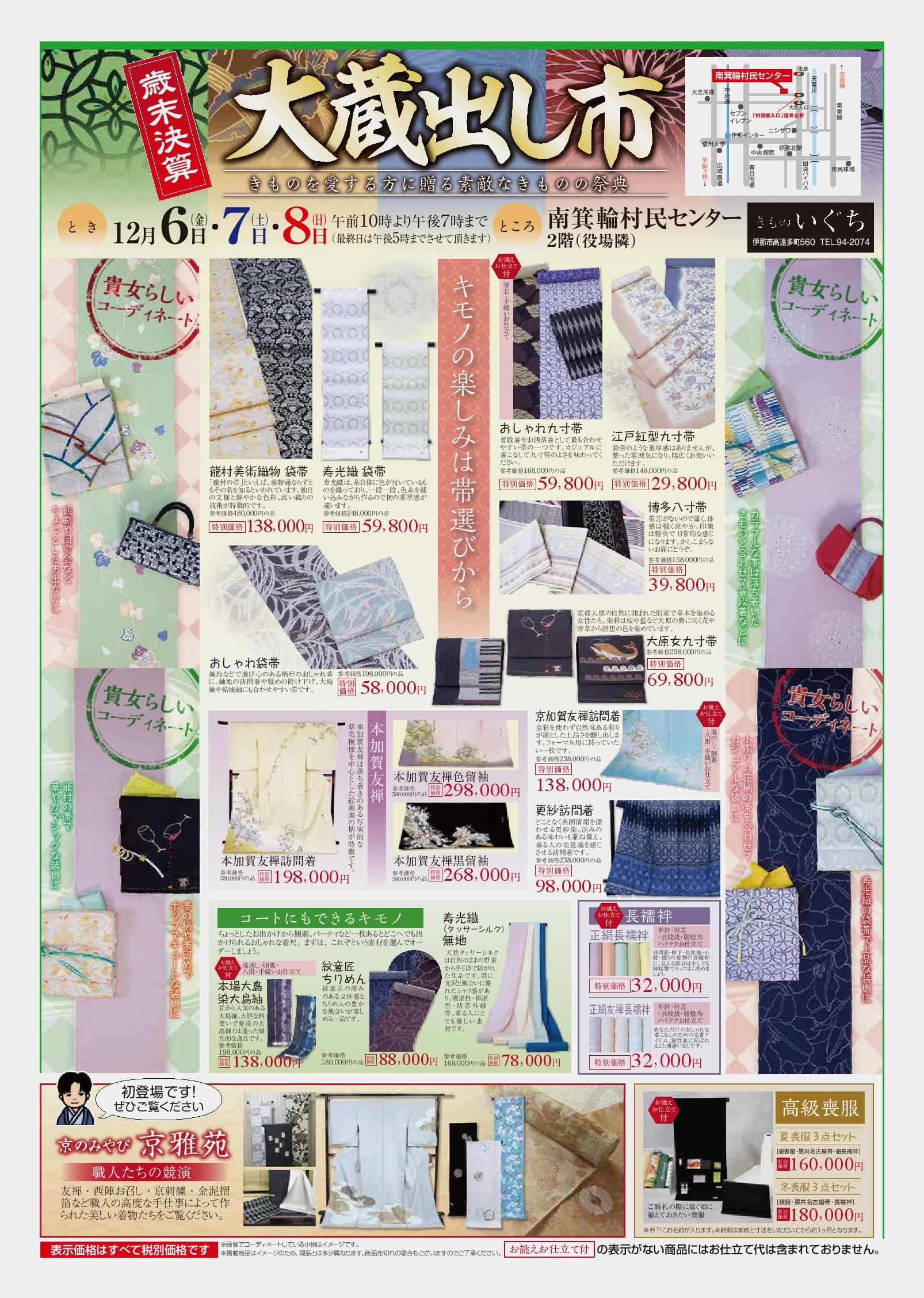 歳末決算大蔵出し市【12/6(金)~8(日)】