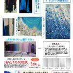 東京友禅作家「成瀬優作品展」3月20日(金)~22日(日)