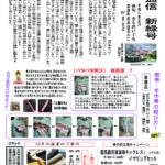 "<span class=""title"">和風通信新緑号</span>"