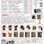 "<span class=""title"">和風通信(夏)増刊号</span>"